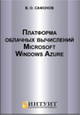 Платформа облачных вычислений Microsoft Windows Azure: курс