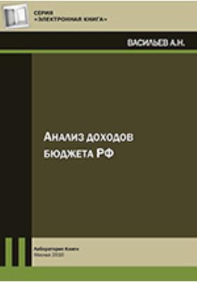 Анализ доходов бюджета РФ: монография