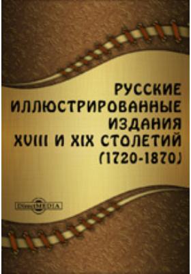 Русские иллюстрированные издания XVIII и XIX столетий (1720-1870)