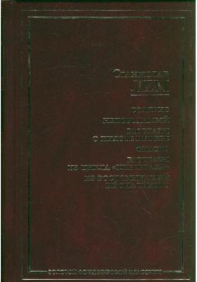 """Солярис. Непобедимый. Рассказы о пилоте Пирксе. Фиаско. Рассказы из цикла """"Кибериада"""". Из воспоминаний Ийона Тихого : Сборник"""