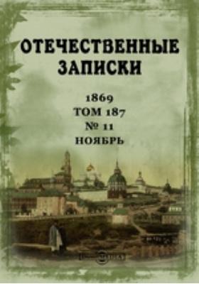 Отечественные записки: журнал. 1869. Т. 187, № 11, Ноябрь