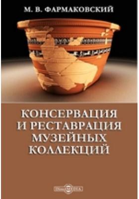 Консервация и реставрация музейных коллекций