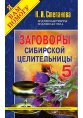 Заговоры сибирской целительницы-5