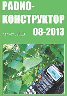 Радиоконструктор: журнал. 2013. № 08