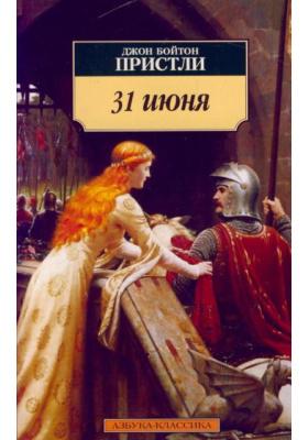 31 июня : Повесть. Пьесы
