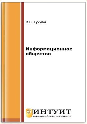 Информационное общество: курс лекций