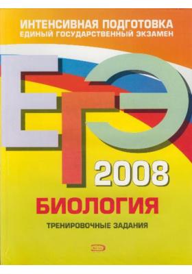 ЕГЭ 2008. Биология : Тренировочные задания