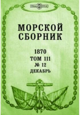 Морской сборник. 1870. Т. 111, № 12, Декабрь