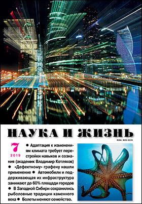 Наука и жизнь: журнал. 2019. № 7