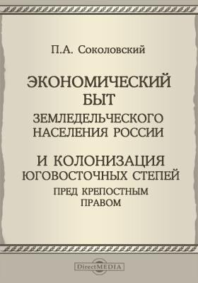 Экономический быт земледельческого населения России и колонизация юговосточных степей перед крепостным правом