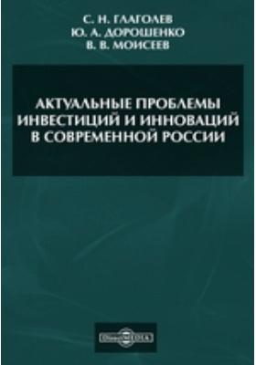 Актуальные проблемы инвестиций и инноваций в современной России