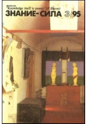 Знание-сила: журнал. 1995. № 3