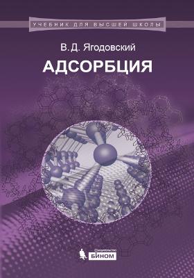 Адсорбция: учебное пособие