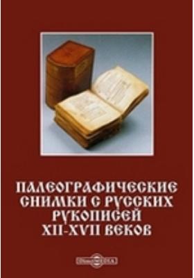 Палеографические снимки с русских рукописей XII-XVII веков