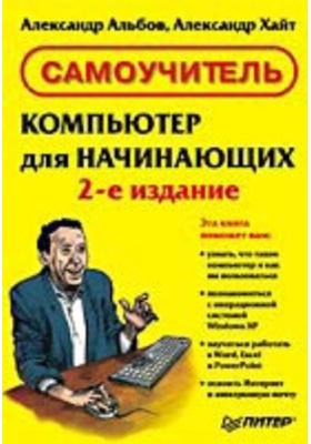 Компьютер для начинающих : 2-е издание