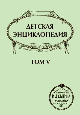 Детская энциклопедия: художественная литература. Т. 5