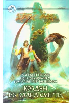Колдун из клана Смерти : Фантастический роман
