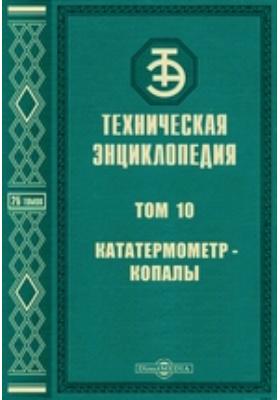 Техническая энциклопедия. Т. 10. Кататермометр -  Копалы