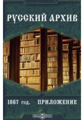 Русский архив : Приложение. 1867