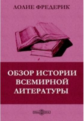 Обзор истории всемирной литературы
