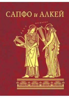 Сапфо и Алкей: художественная литература