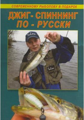 Джиг - спиннинг по-русски