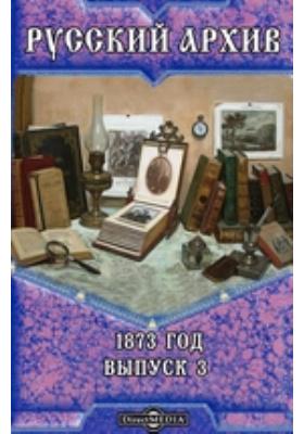 Русский архив: журнал. 1873. Выпуск 3