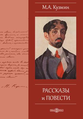 Рассказы и повести: художественная литература
