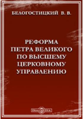 Реформа Петра Великого по высшему церковному управлению