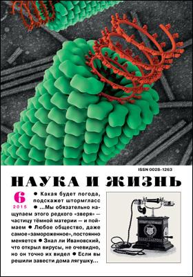 Наука и жизнь: журнал. 2015. № 6