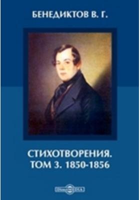 Стихотворения. Т. 3. 1850-1856