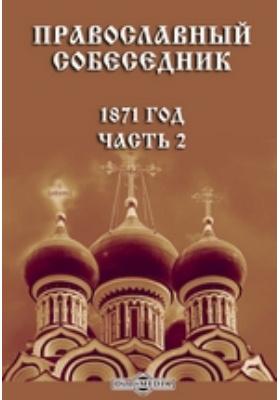 Православный собеседник: журнал. 1871, Ч. 2