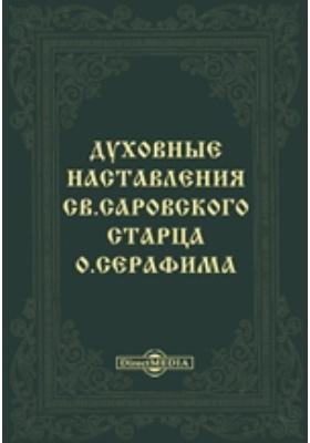 Духовные наставления св. саровского старца о. Серафима: духовно-просветительское издание
