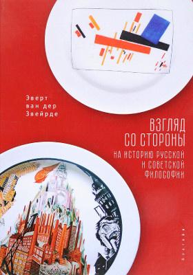 Взгляд со стороны на историю русской и советской философии