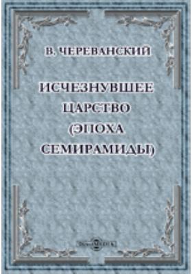 Исчезнувшее царство (эпоха Семирамиды). В двух частях, Ч. 1