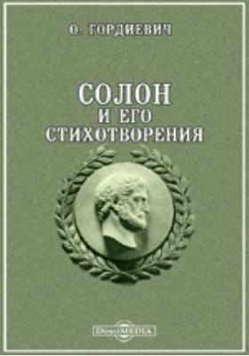 Солон и его стихотворения, Ч. 1. Солон как законодатель
