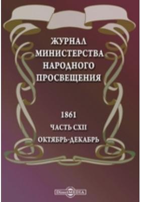 Журнал Министерства Народного Просвещения. 1861. Октябрь-декабрь, Ч. 112