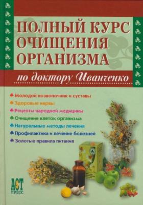 Полный курс очищения организма по доктору Иванченко