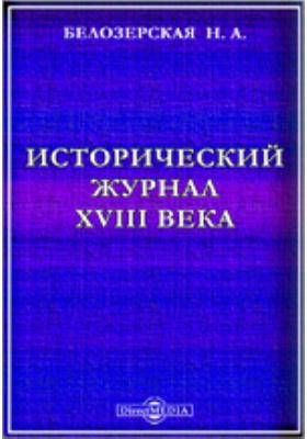 Исторический журнал XVIII века
