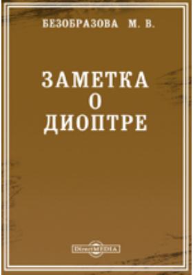 Заметка о Диоптре