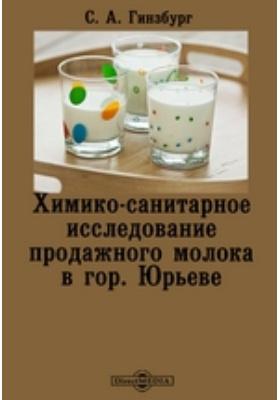 Химико-санитарное исследование продажного молока в гор. Юрьеве