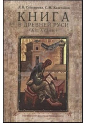 Книга в Древней Руси (XI—XVI вв.)