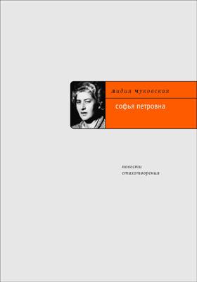 Софья Петровна: повести и рассказы