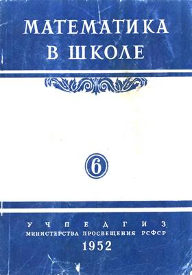 Математика в школе. № 6. Ноябрь-декабрь. 1952: методический журнал