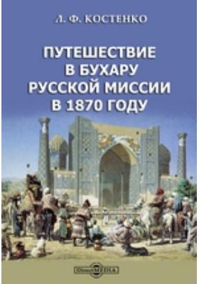 ПутешествиевБухаруРусскоймиссиив1870году