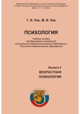 Психология: учебное пособие. Вып. 2. Возрастная психология