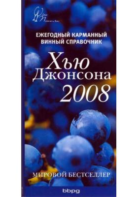 Ежегодный карманный винный справочник на 2007 год : Издание исправленное и дополненное