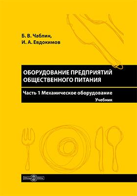 Оборудование предприятий общественного питания: учебник, Ч. 1. Механическое оборудование