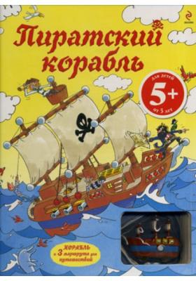 Пиратский корабль = Wind-Up Pirate Ship : Книжка-игрушка