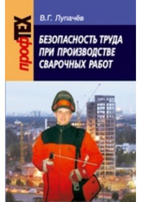 Безопасность труда при производстве сварочных работ: учебное пособие